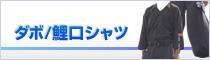 ダボ/鯉口シャツ