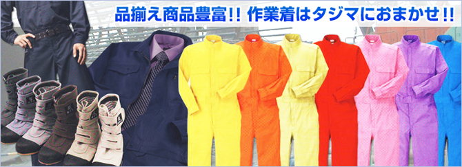 品揃え商品豊富!!作業着はタジマにおまかせ!